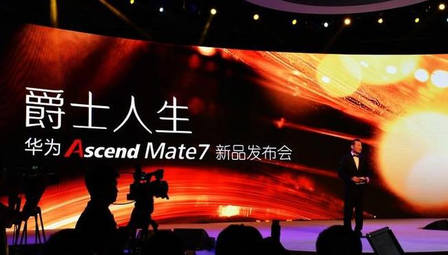 华为发布新旗舰Mate 7 多项标杆技术领先业内