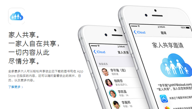 iOS 8正式版发布!功能详解及升级指南先知道