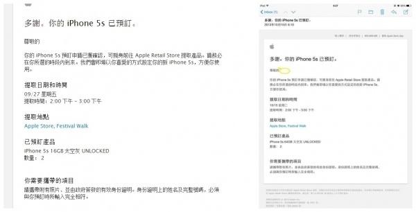 【精】拒绝卖肾!iPhone 6港行预约购买教程