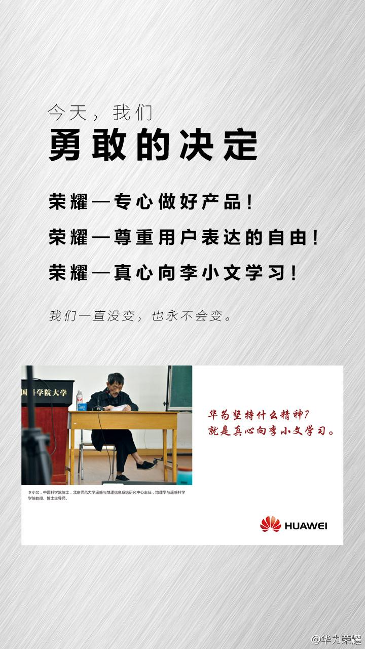 """华为荣耀做了一个""""勇敢的决定""""专心做产品向李小文学习"""