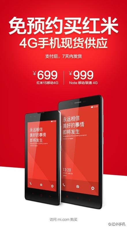 终于不用抢了,红米手机开放免预约购买!