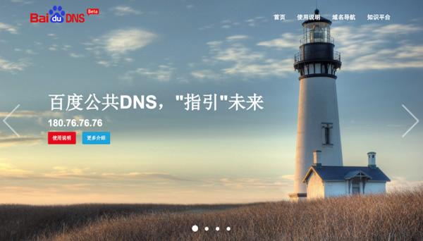 百度也推出公共DNS服务:180.76.76.76 称无劫持