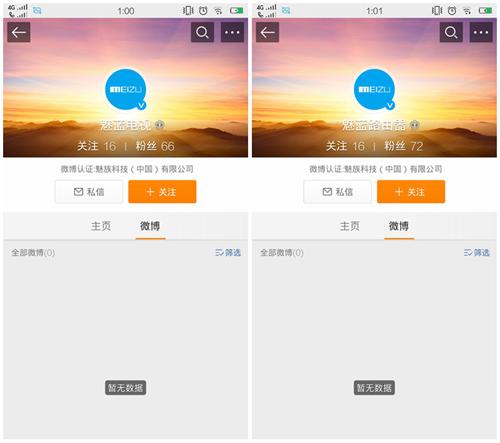 魅族科技 魅蓝手机官方微博上线 邀请函已发出