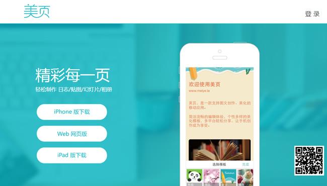 【应用推荐】在手机上生成移动端精彩页面:美页