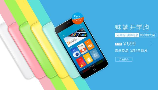 魅蓝开学购 Flyme powered by YunOS天猫开放预约 3月2日正式上市