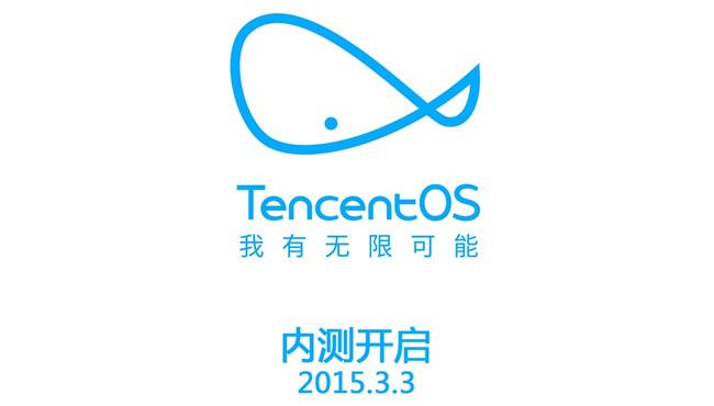 腾讯手机操作系统TOS将于3月3日开启内测 定位年轻群体