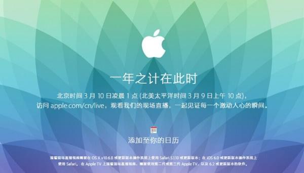 苹果公司发出邀请函 3月9日召开特别发布会