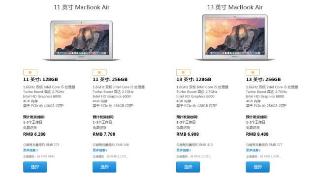 新款MacBook Pro及Air现已上架销售 9288/6288元起售