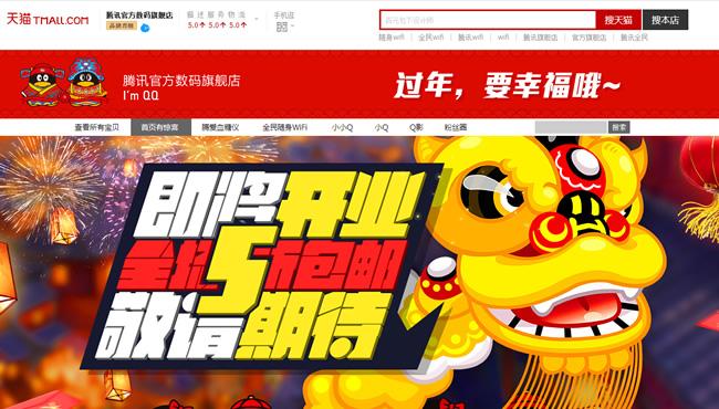 腾讯官方数码旗舰店天猫上线 店铺链接仍遭微信屏蔽