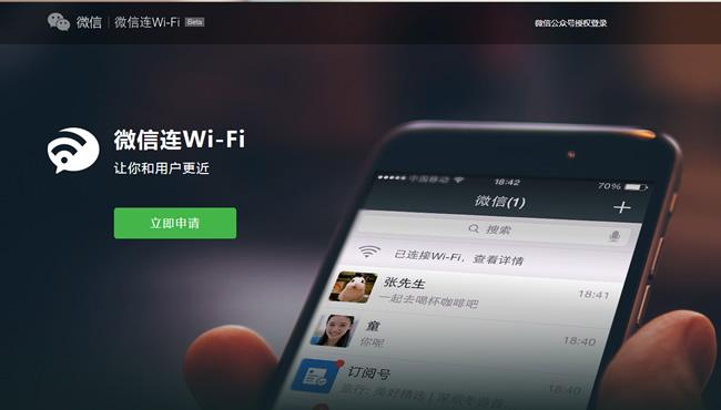 微信连WiFi入口开放 用户无需输入账号密码即可快速上网