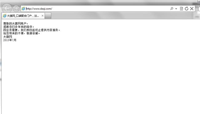 中国最早论坛聚合门户:大旗网正式宣布关闭