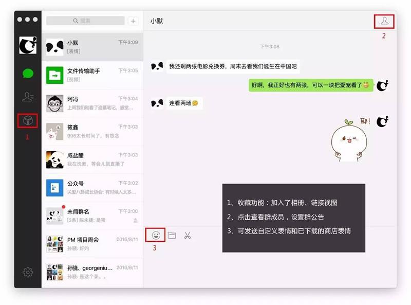 Mac2.0版微信正式发布 支持自定义表情聊天记录保存等多项新功能