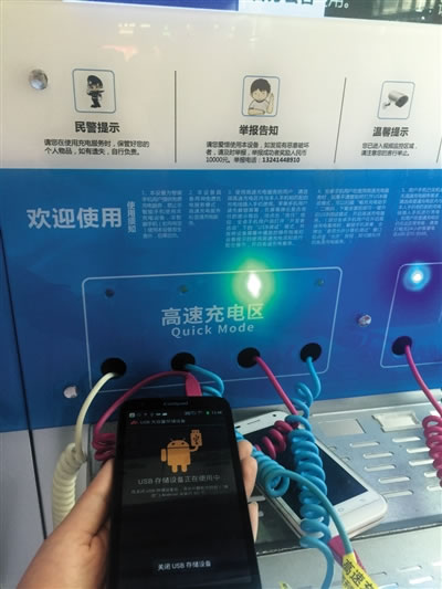 北京西站手机快充被告强装软件 旅客索赔3000元