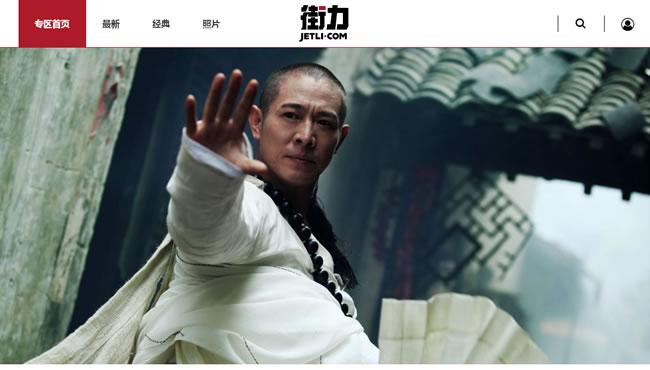 """李连杰创办功夫垂直内容网站""""街力"""" 今日正式上线"""