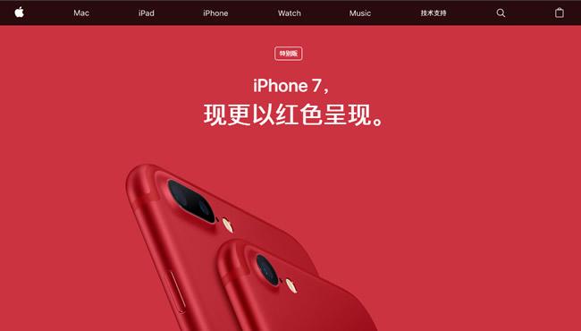 红色iphone7来了,心动了吗? 苹果发布红色特别版iPhone7 将捐款防艾基金
