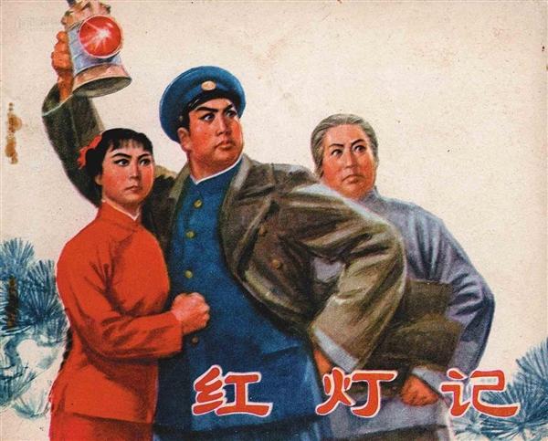 马云唱京剧《红灯记》选段:一嗓子就震惊!