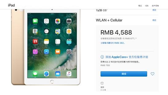 苹果中国低调推出新iPad 4G版:3788元起