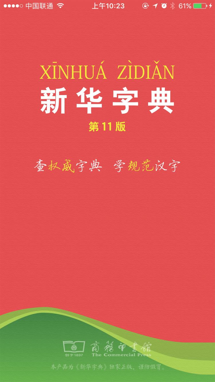 新华字典官方APP发布 央视播音员李瑞英配音