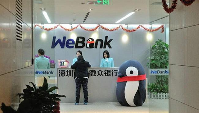"""微众银行两年贷款4000亿 微信QQ的个贷""""收割机"""""""