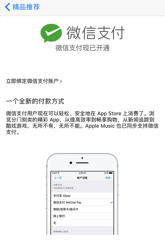 App Store支持微信支付,去年接入支付宝