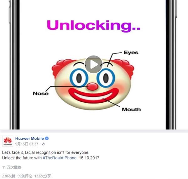 华为调戏iPhone X面部解锁失败:Mate 10才是人工智能