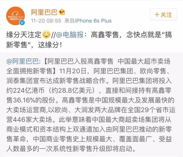 阿里巴巴豪掷224亿港元入股,高鑫零售股价不涨反跌