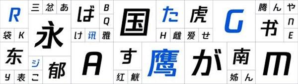 腾讯字体发布:全是斜体,目前不对外授权