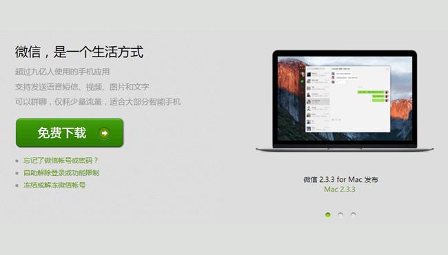 终于拿回价值3000万的weixin.com,腾讯正式拥有微信官网一级域名