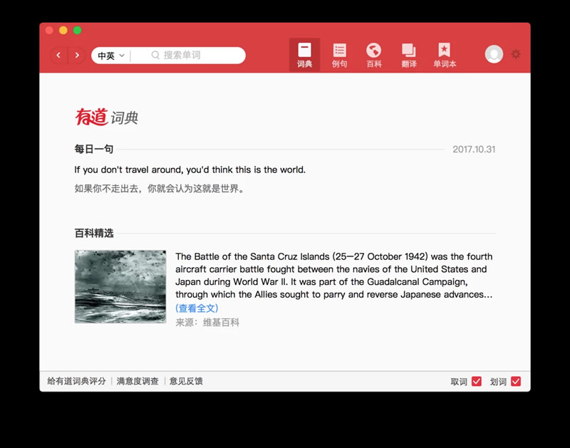 新手必备,macOS 上那些免费又实用的工具