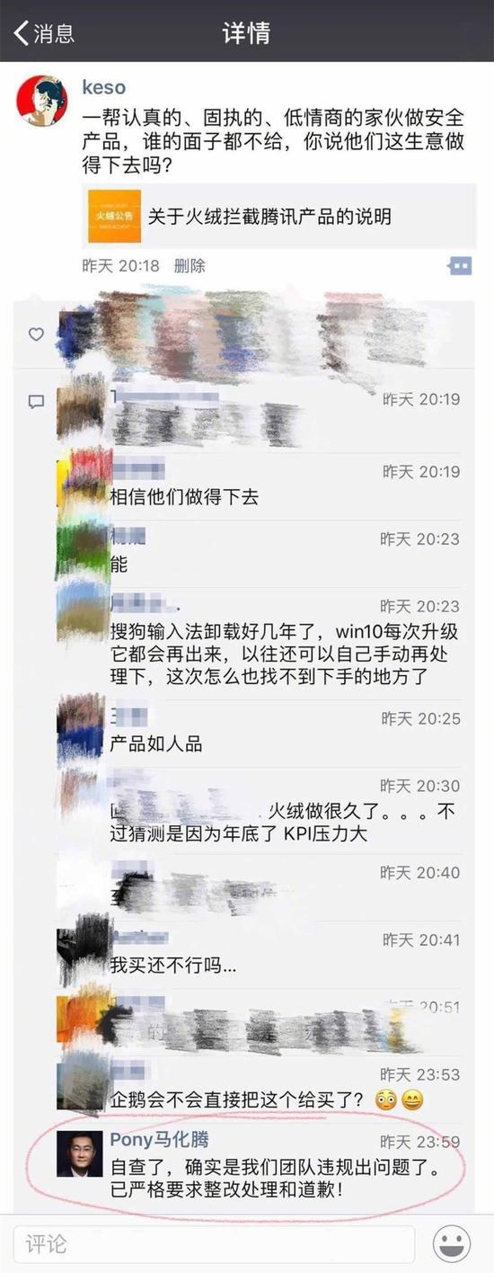 腾讯电脑管家致歉:确实有伤害用户体验 马化腾:严格要求整改处理和道歉