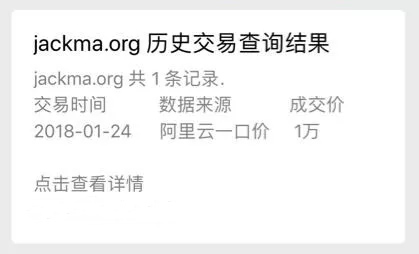 丁磊把域名jackma.org卖给了阿里巴巴创始人马云,利润超180倍!