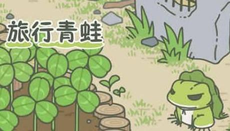 """风头盖过吃鸡!这只日本""""佛系""""青蛙为何能征服国内玩家"""