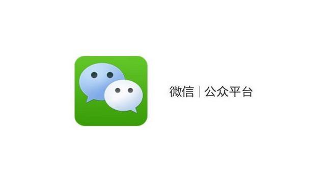 微信将恢复苹果手机赞赏功能 公众号将推出独立APP