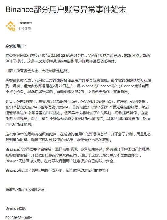 币安回应遭黑客攻击:有组织有预谋 涉事交易已无法回滚