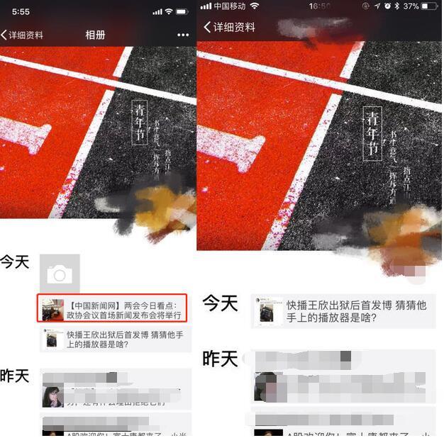 微信回应朋友圈屏蔽今日头条链接:禁止诱导分享行为