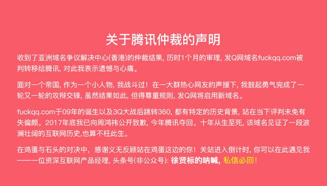 仲裁获胜!腾讯喜提 fuckqq.com 域名,永久雪藏