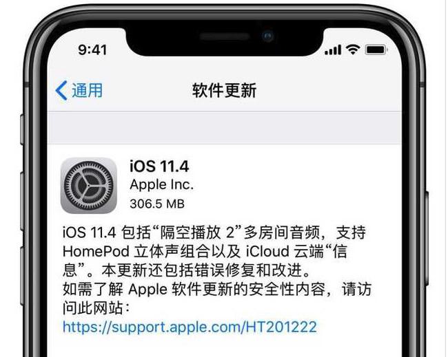 苹果iOS 11.4正式发布 带来AirPlay 2和云端信息等
