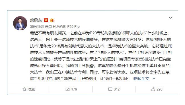 """余承东透露华为""""很吓人的技术"""" 6月推出,速度秒杀一切手机"""