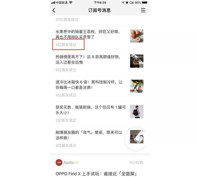 微信大更新!10亿人都在看的公众号,要变成「今日头条」了?