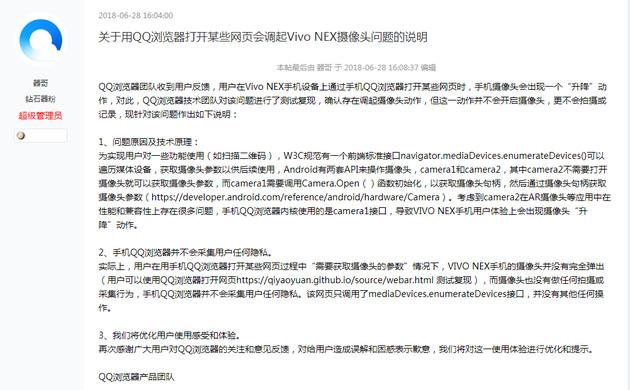 vivo新机打开QQ浏览器会调用摄像头 QQ回应:不会拍摄