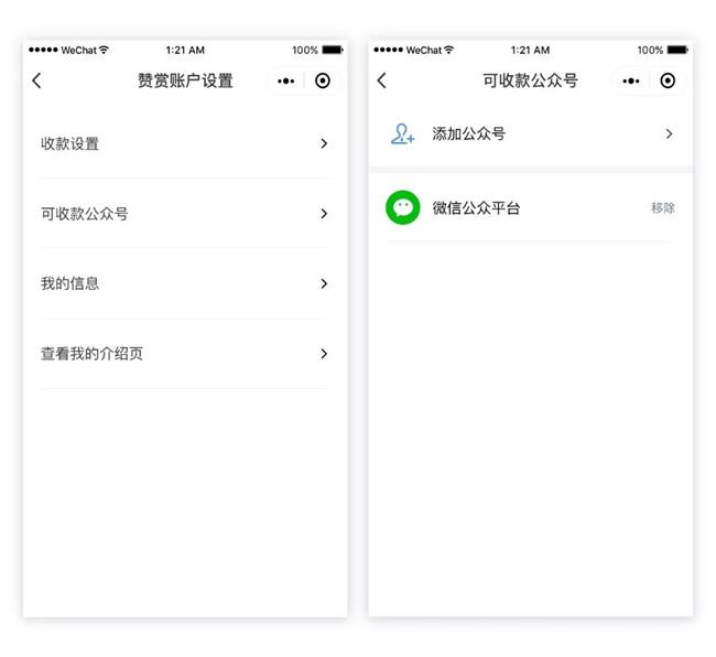 """微信公众号赞赏功能升级为""""喜欢作者"""" 安卓/iOS都可以用"""