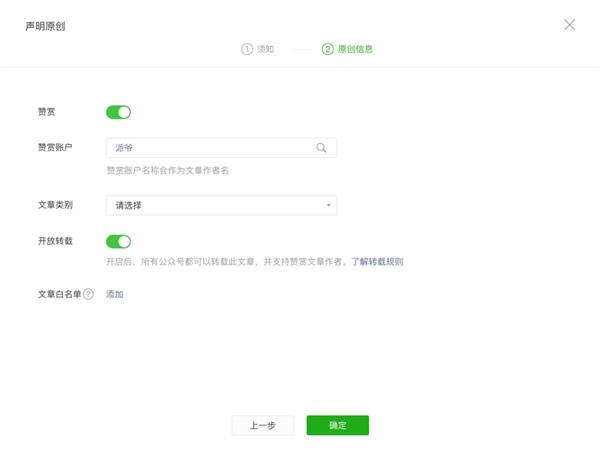 微信公众平台上线开放转载功能,文章被转载也能收赞赏
