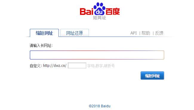 """""""短网址""""终于短了!百度正式启用域名dwz.cn"""