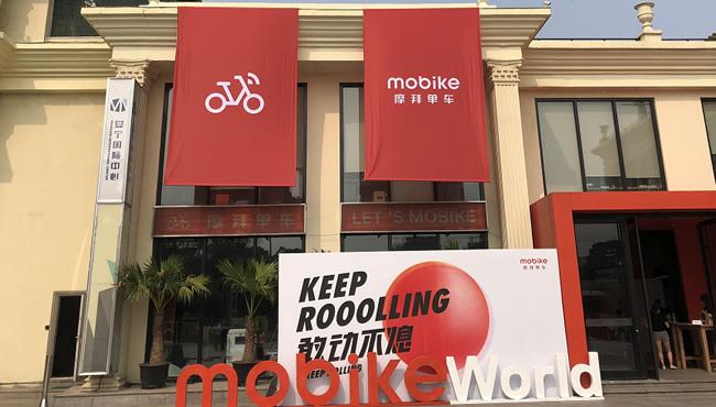 摩拜宣布美团app可以扫码骑车 无门槛免押金在全国推行