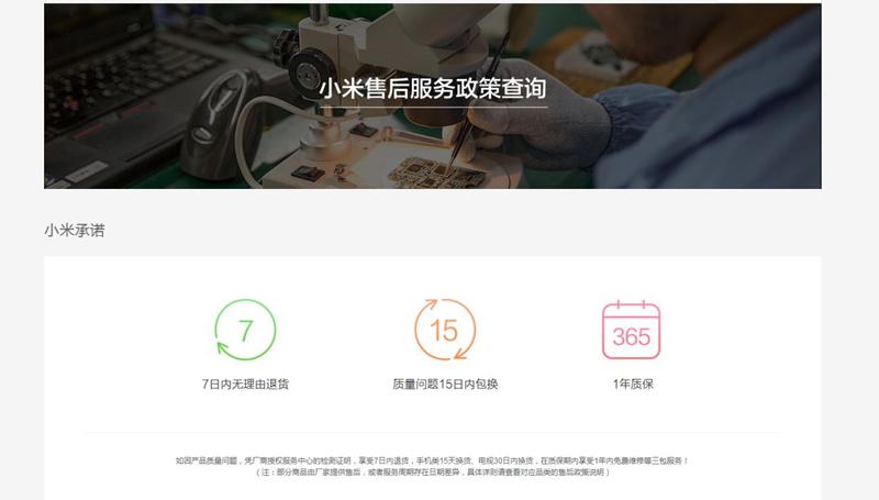 """小米手机充电""""自燃"""" 小米:公司愿原价赔偿,但必须""""封口"""""""