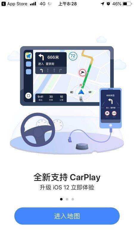 新版高德地图上线正式支持苹果CarPlay功能