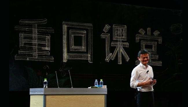 宣布明年教师节卸任阿里集团董事局主席 马云:我想回归教育