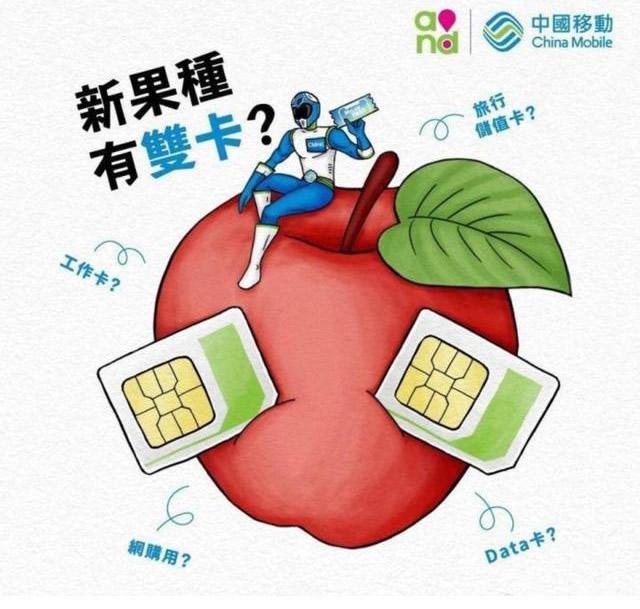 实锤了!中国移动最新宣传图暗示新款iPhone将支持双卡双待功能