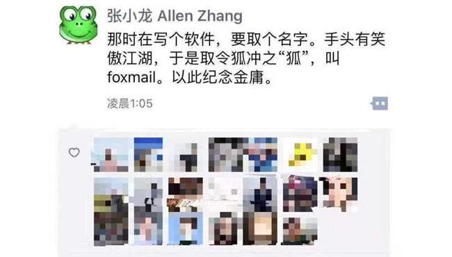张小龙悼念金庸:foxmail名字源于《笑傲江湖》的令狐冲