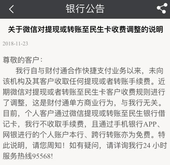 民生银行回应微信上调民生卡提现手续费:单方商业行为